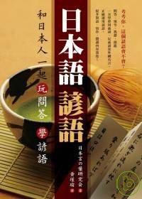 日本語諺語:和日本人一起玩問答學諺語
