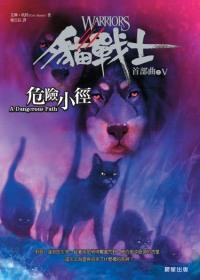 貓戰士首部曲之五-危險小徑