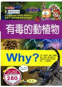 Why?有毒的動植物