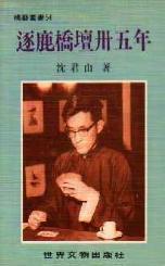 逐鹿橋壇卅五年