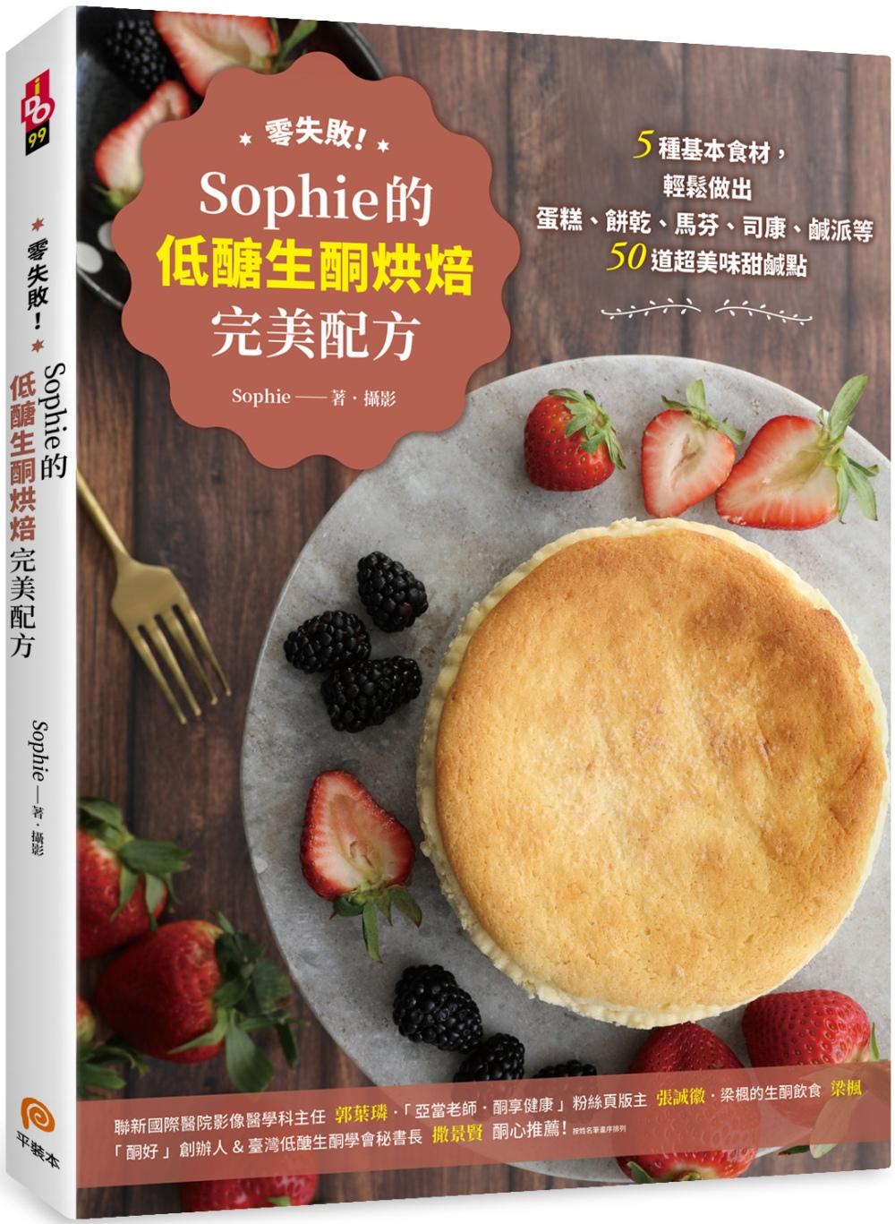 零失敗!Sophie的低醣生酮烘焙完美配方:5種基本食材,輕鬆做出蛋糕、餅乾、馬芬、司康、鹹派等50道超美味甜鹹點