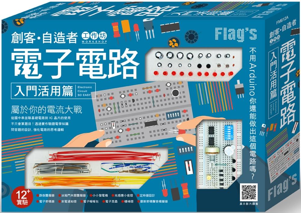 Flag's 創客‧自造者工作坊 電子電路入門活用篇