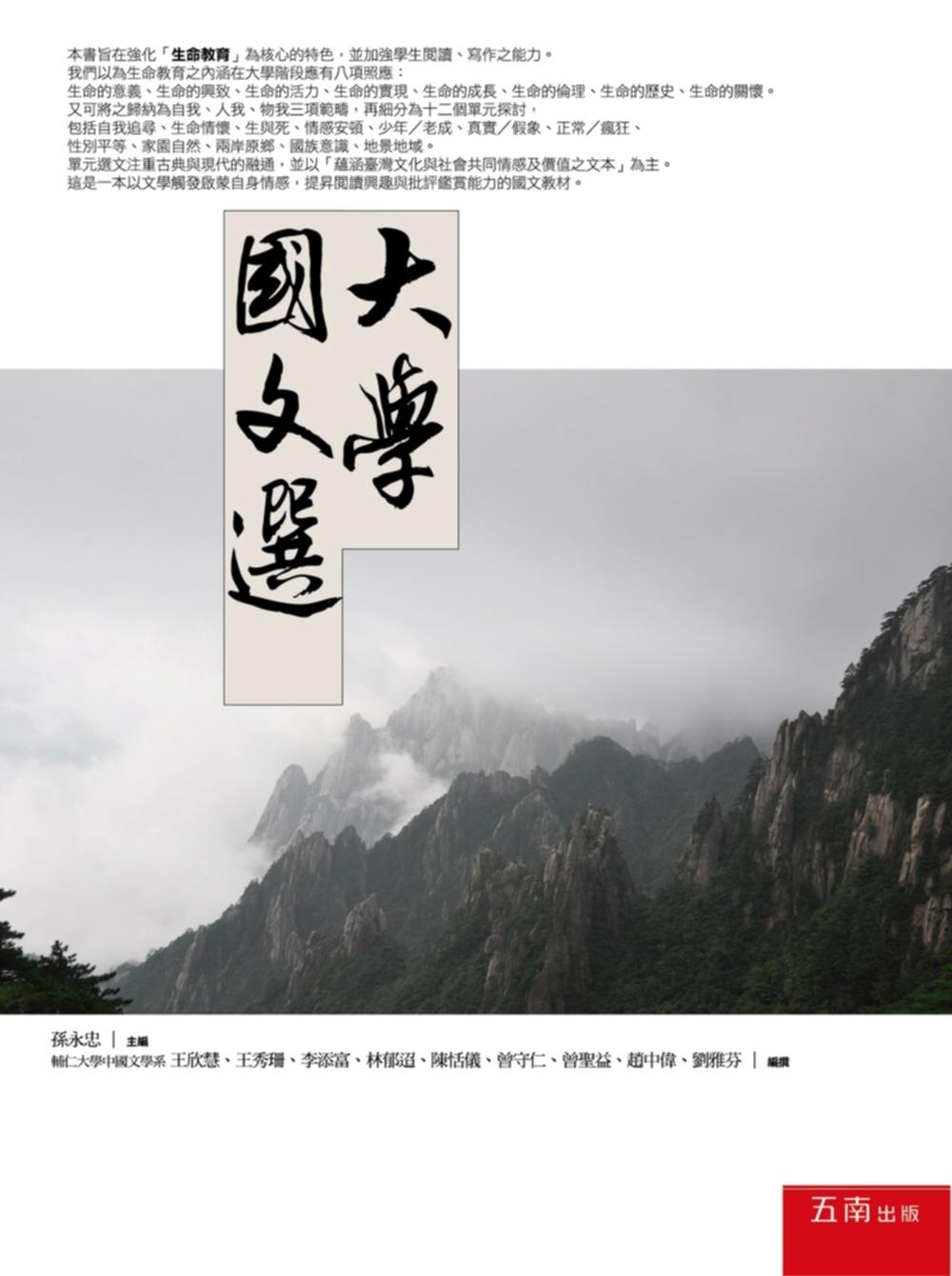 大學國文選(3版)