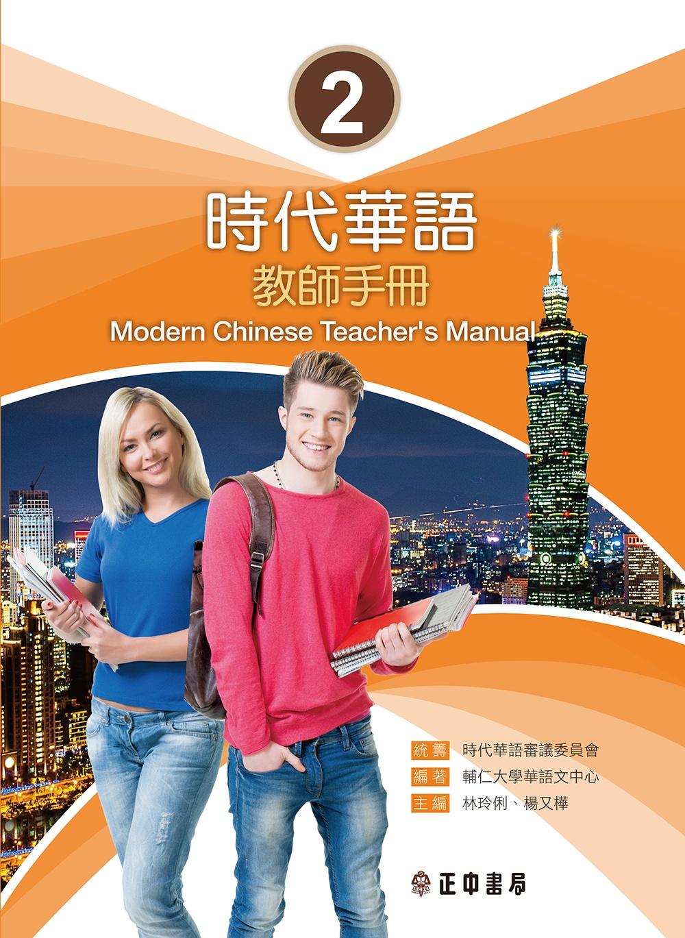 時代華語 2 教師手冊 Modern Chinese Teacher's Manual I
