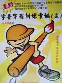 字音字形訓練彙編(上)