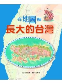 在地圖裡長大的台灣