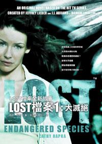 Lost檔案1—大滅絕