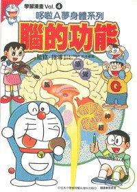 學習漫畫(4)哆啦A夢身體系列腦的功能
