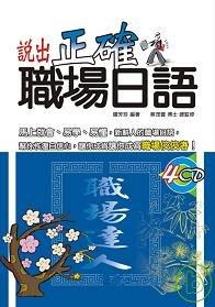 說出正確職場日語(25K+4CD)
