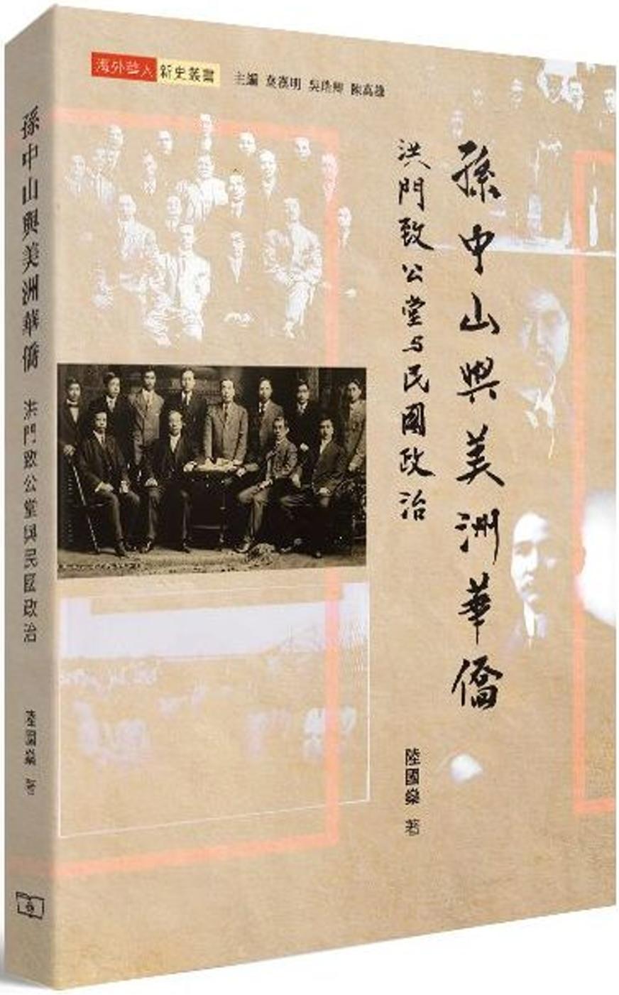 孫中山與美洲華僑:洪門致公堂與民國政治