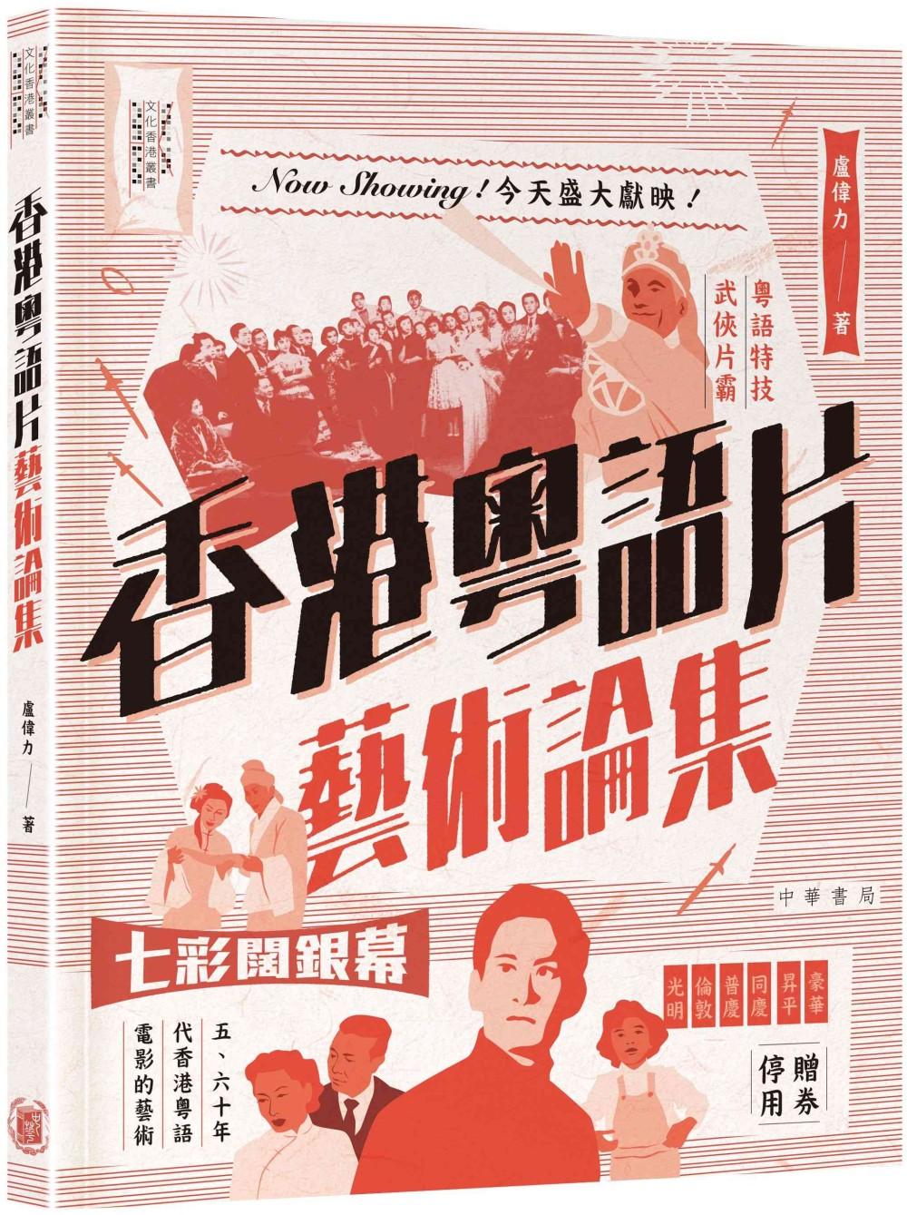 香港粵語片藝術論集