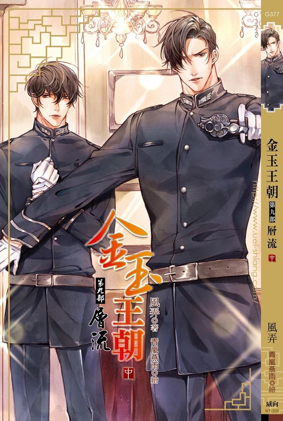 金玉王朝 第九部 層流 (中)