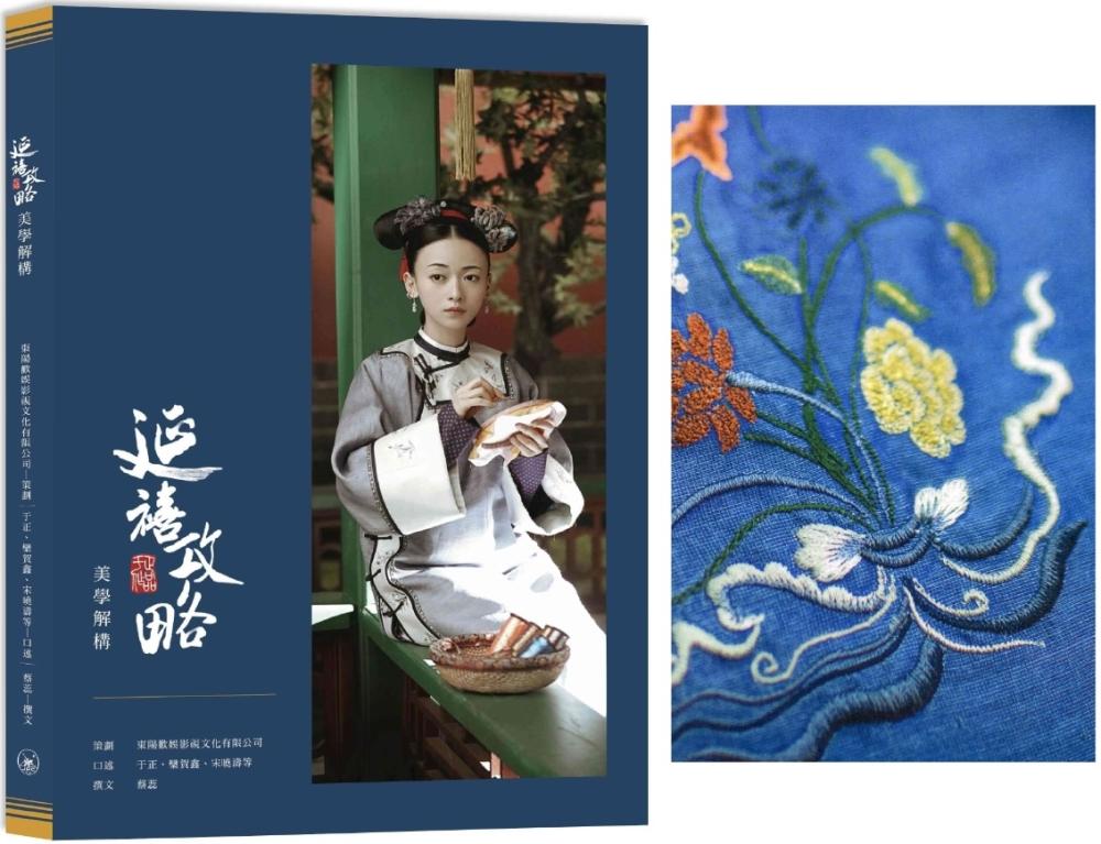 延禧攻略 美學解構+筆記簿1  京繡(藍)