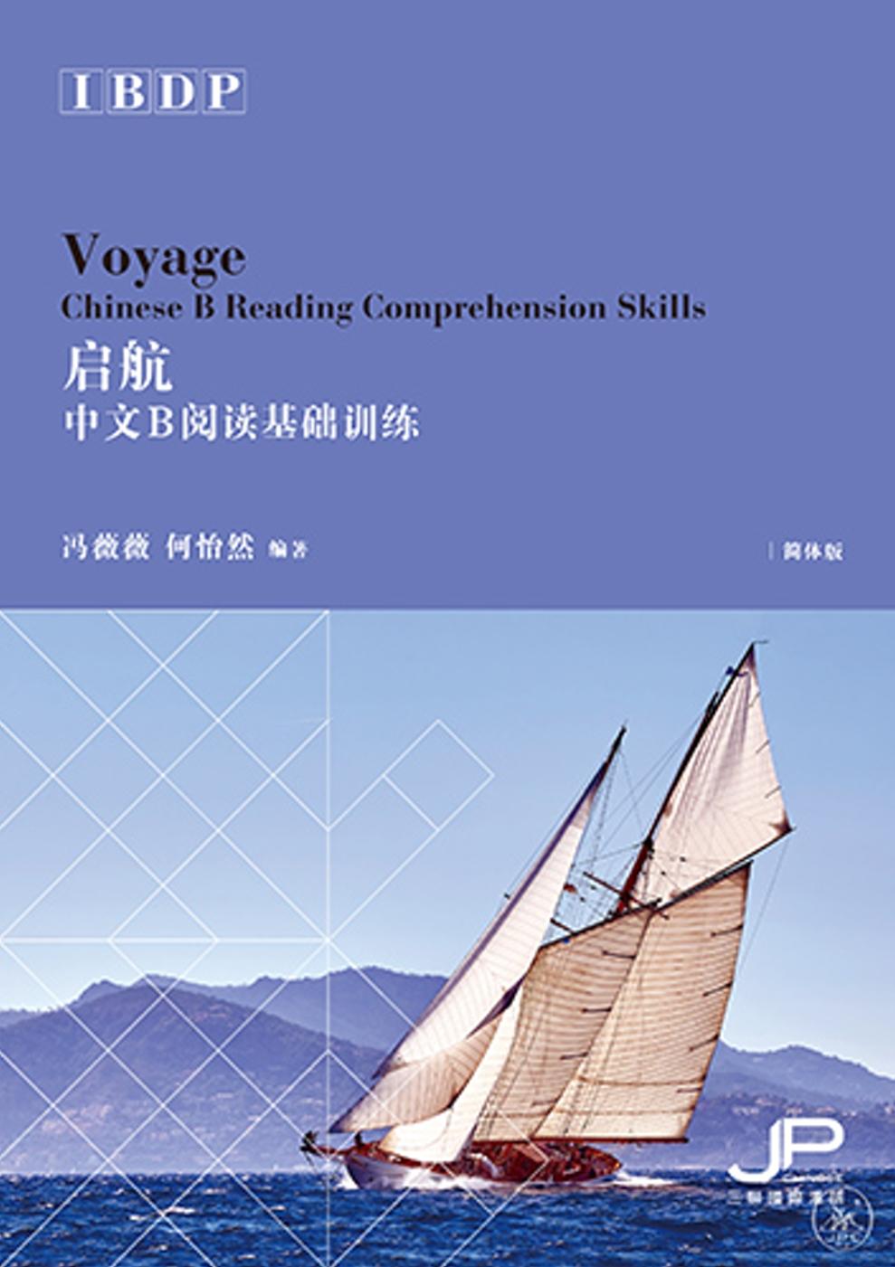 啟航:IBDP中文B閱讀基礎訓練(簡體版)