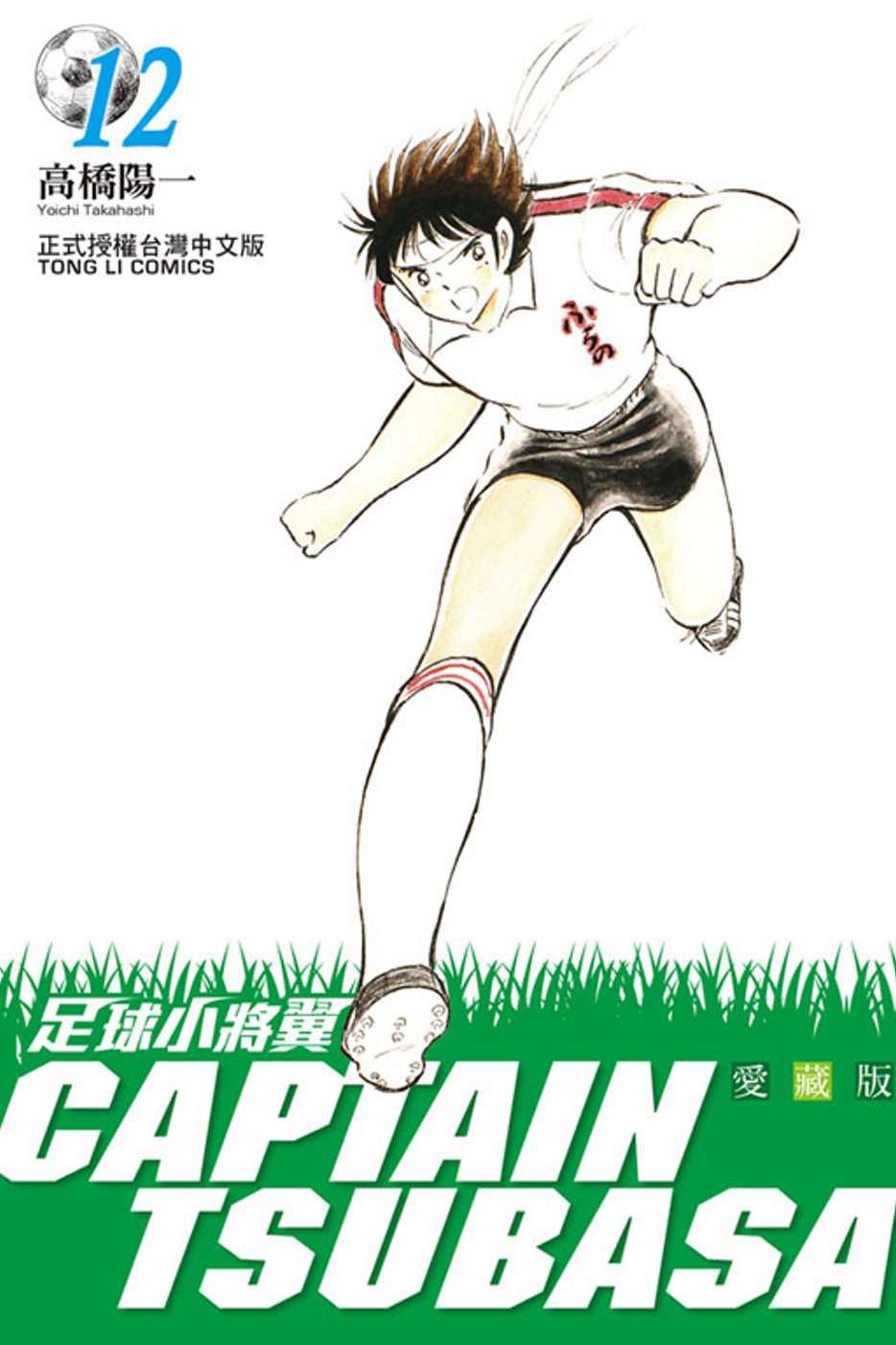 足球小將翼 愛藏版 12(首刷附錄版)