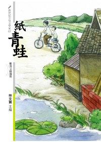紙青蛙:鄭清文精選集
