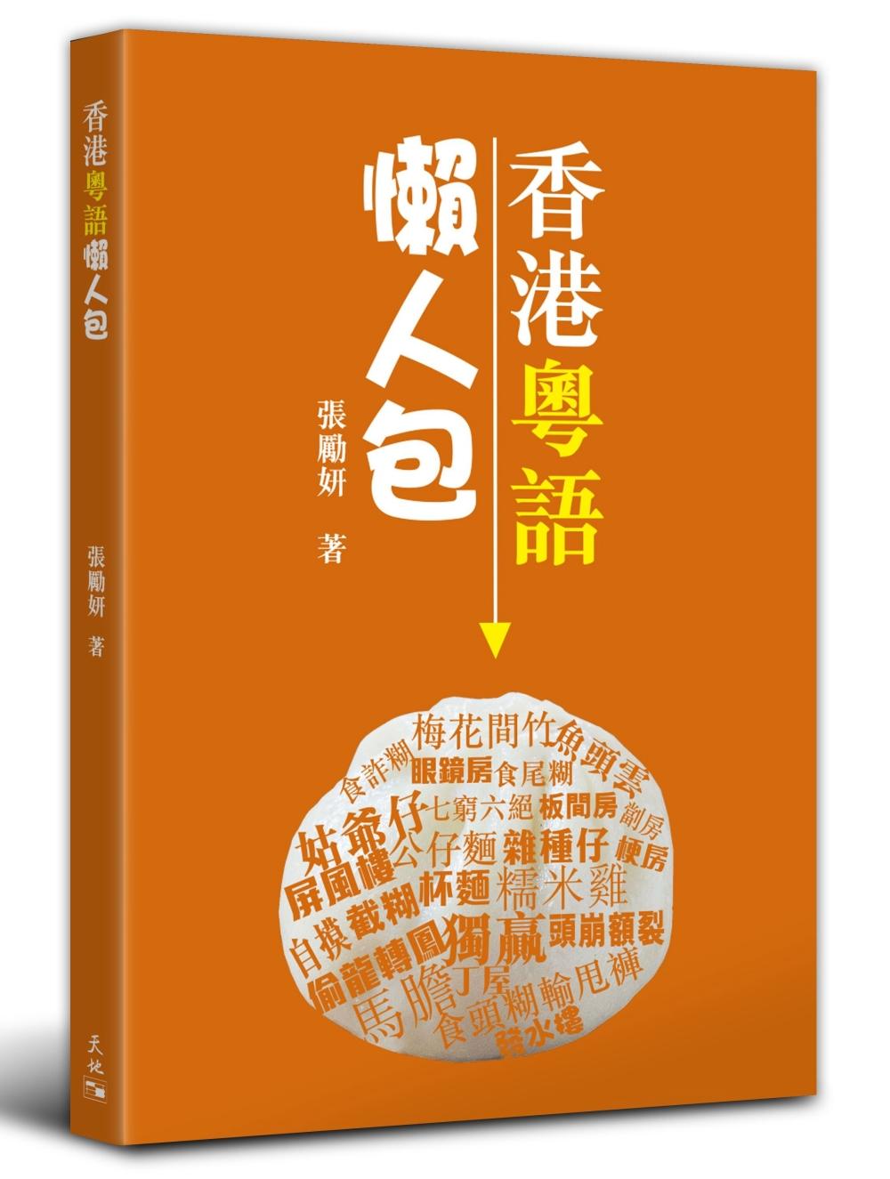 香港粵語懶人包
