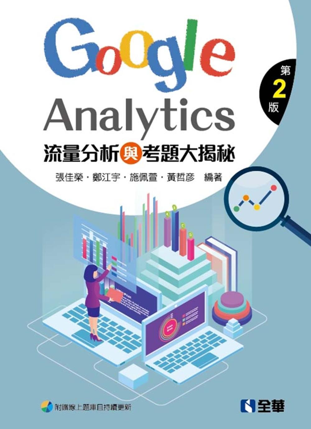 流量分析與考題大揭秘:Google Analytics(第二版)