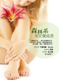 森林系美女養成書:超好用天然化妝及保養品推薦