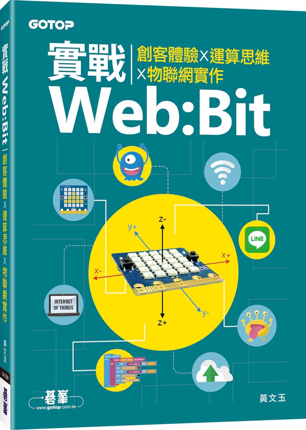 實戰Web:Bit 創客體驗x運算思維x物聯網實作
