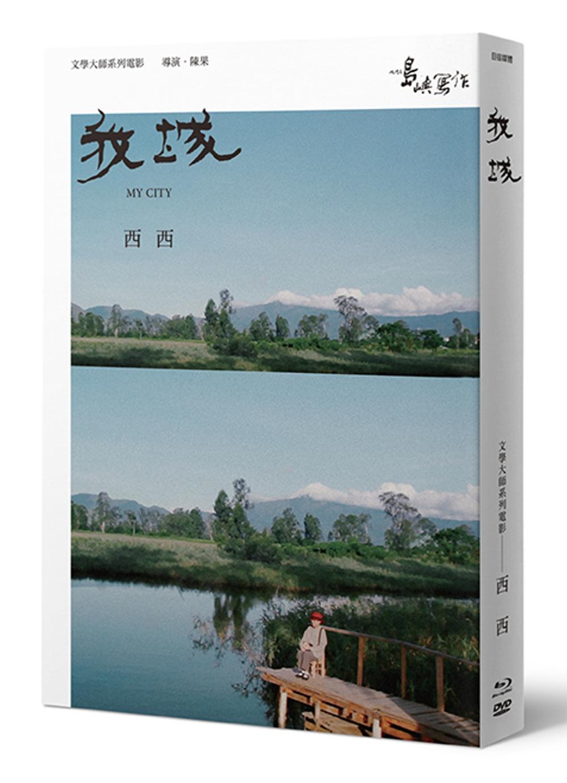 【他們在島嶼寫作】第二系列典藏版:我城(藍光+DVD+西西小傳)