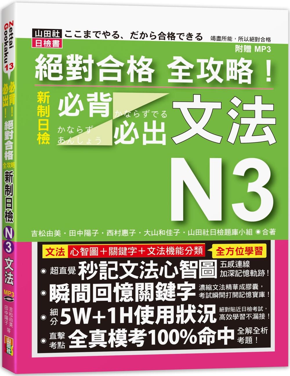 絕對合格 全攻略!新制日檢N3必背必出文法(20K+MP3)