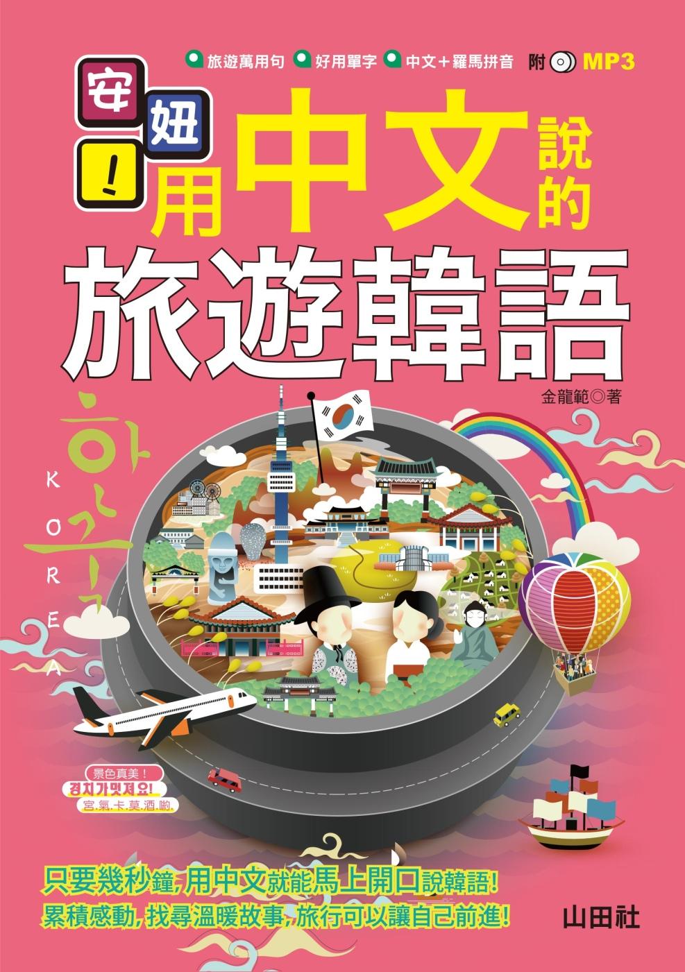 安妞!用中文說的旅遊韓語!(25K+MP3)