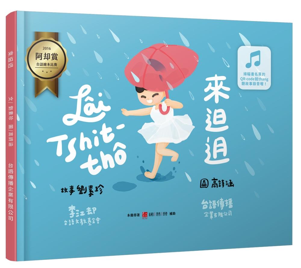 Lâi Tshit-thô(增訂新版)