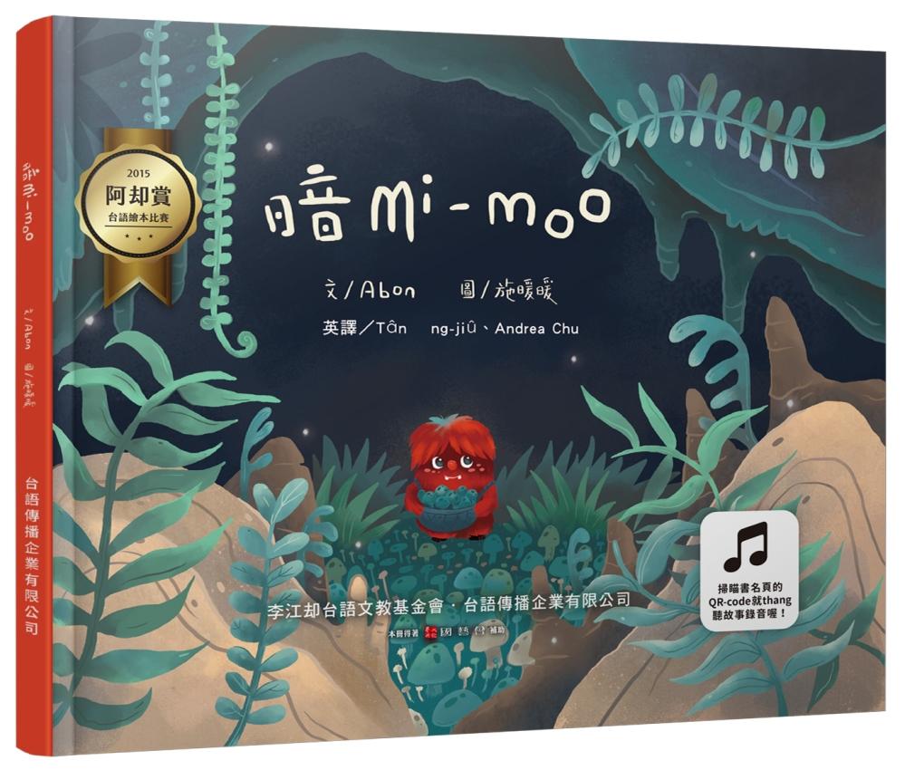 暗mi-moo(增訂新版)