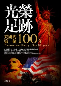 光榮足跡:美國的第一個100年(附全彩地圖拉頁)