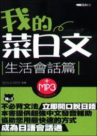 我的菜日文【生活會話篇】(50k附MP3)