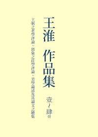 王淮作品集 (壹~肆冊):王弼之老學評論、郭象之莊學評論、美學論述及其論文之總集