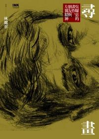 尋畫:吳耀忠的畫作、朋友與左翼精神