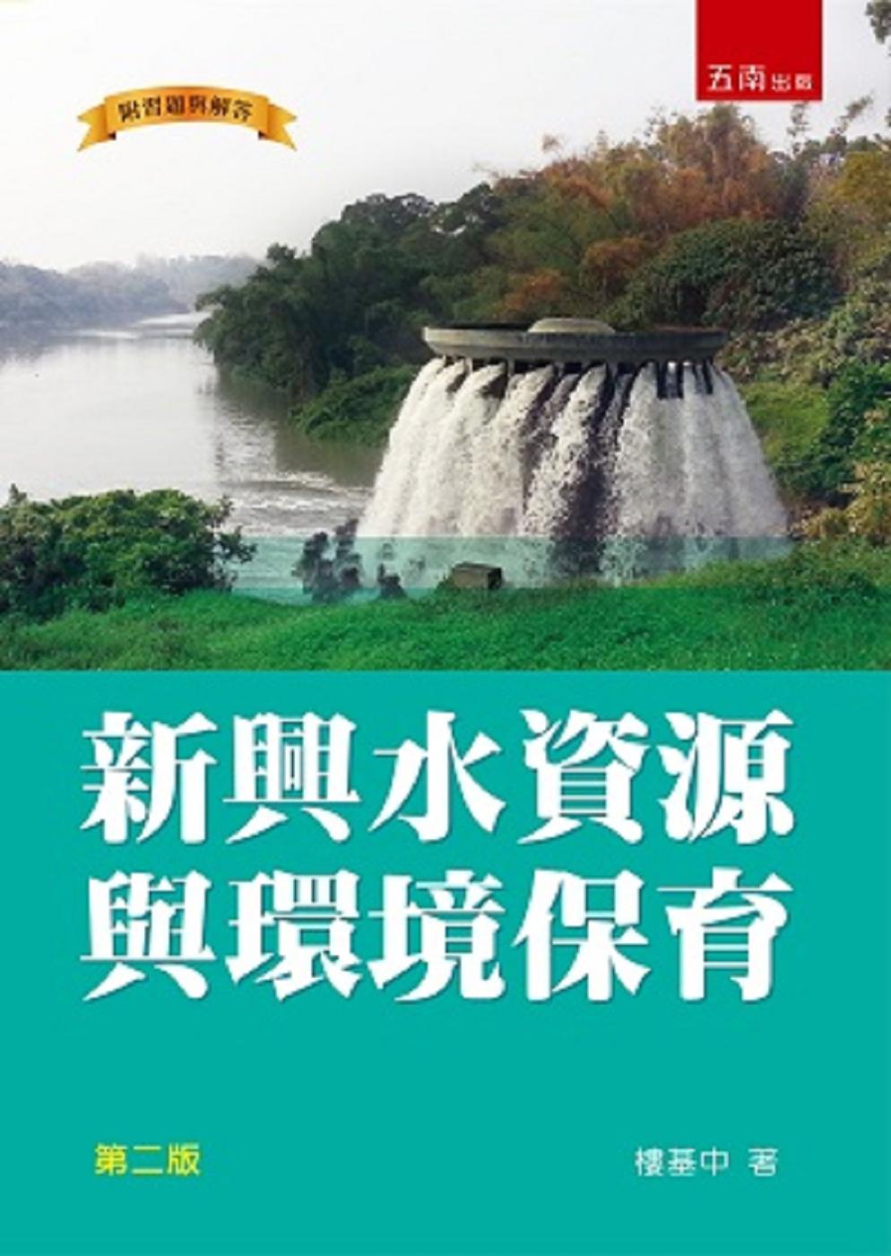 新興水資源與環境保育(2版)