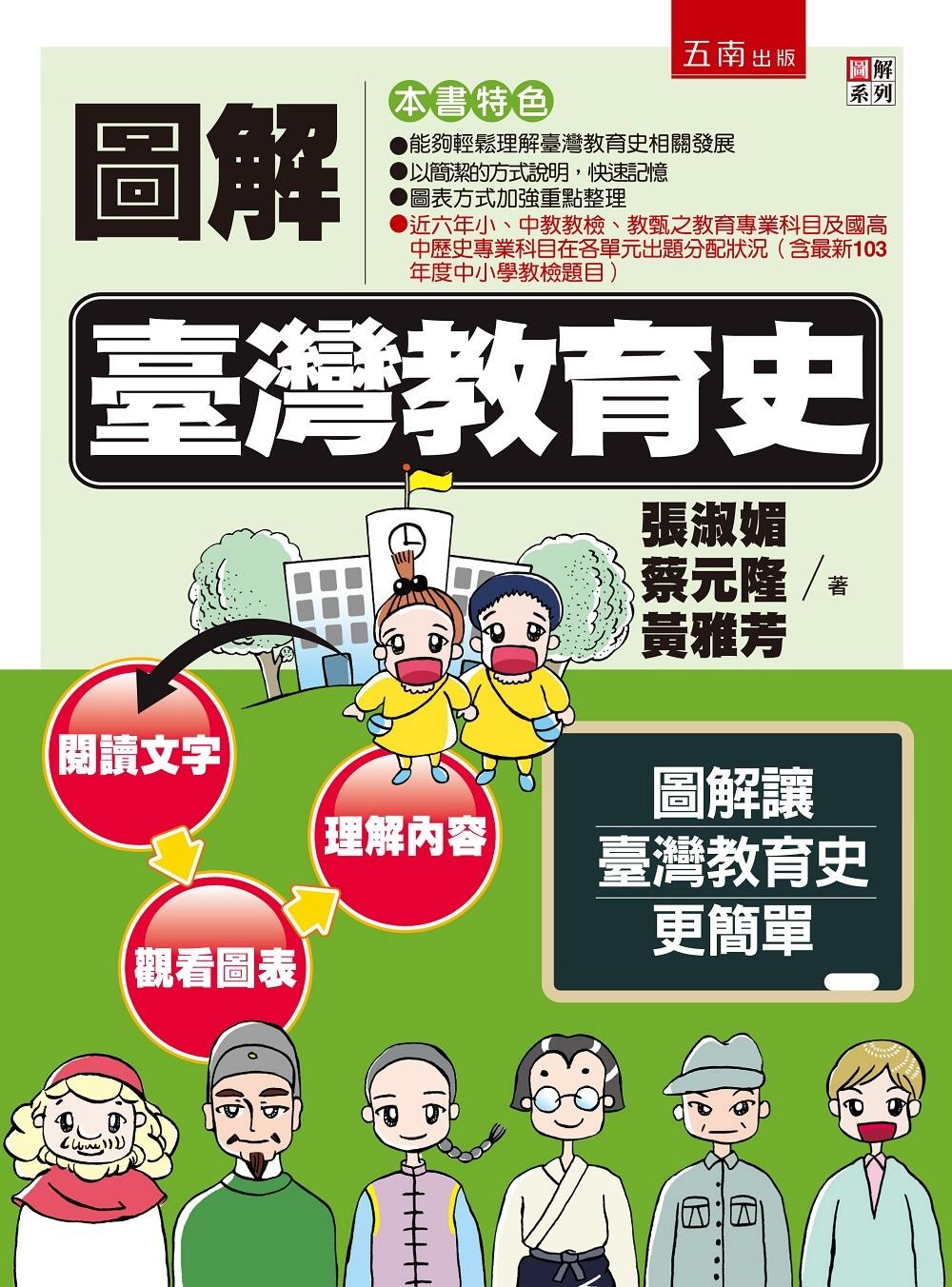 圖解臺灣教育史