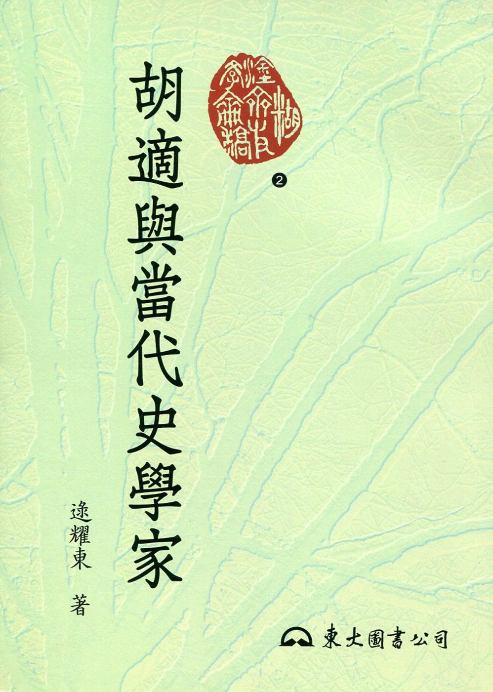 胡適與當代史學家(二版)