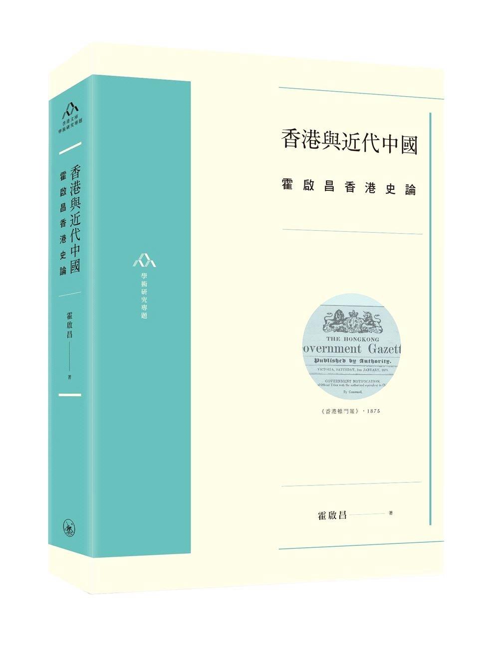 香港與近代中國:霍啟昌香港史論
