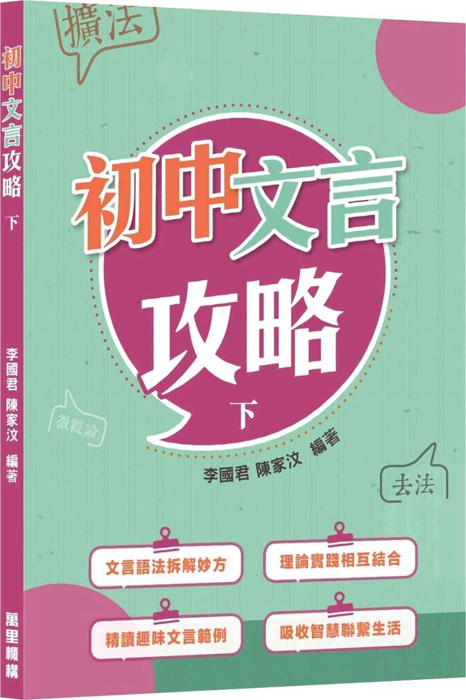 初中文言攻略(下)