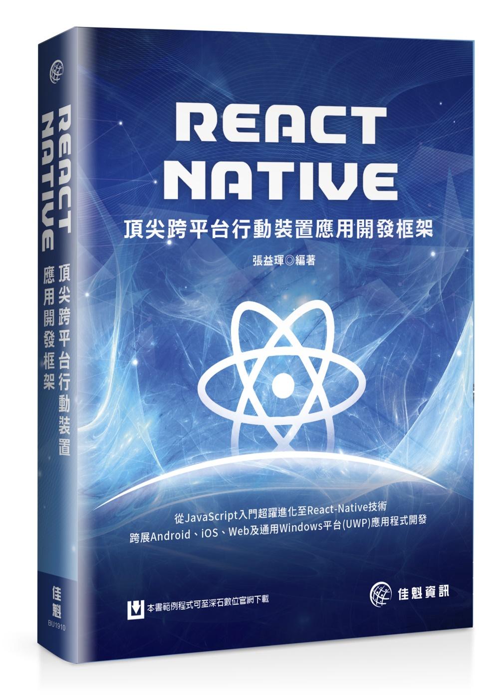 React Native 頂尖跨平台行動裝置應用開發框架