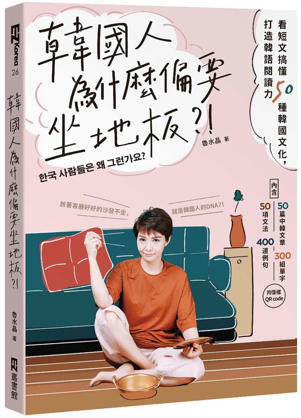 韓國人為什麼偏要坐地板?!:看短文搞懂50種韓國文化,打造韓語閱讀力(附音檔QRCode)