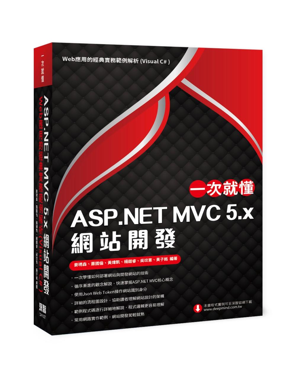 一次就懂 ASP.NET MVC 5.x 網站開發:Web應用的經典實務範例解析(Visual C# )