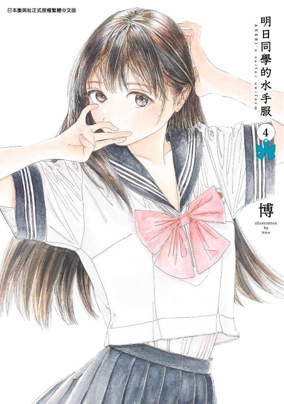 明日同學的水手服(04)