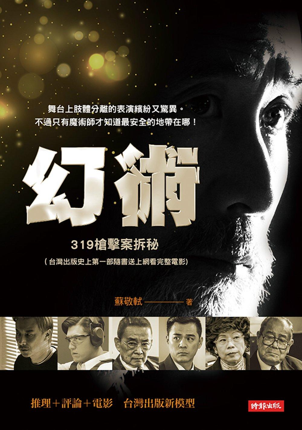 幻術:319槍擊案拆秘(台灣出版史上第一部隨書送上網看完整電影)