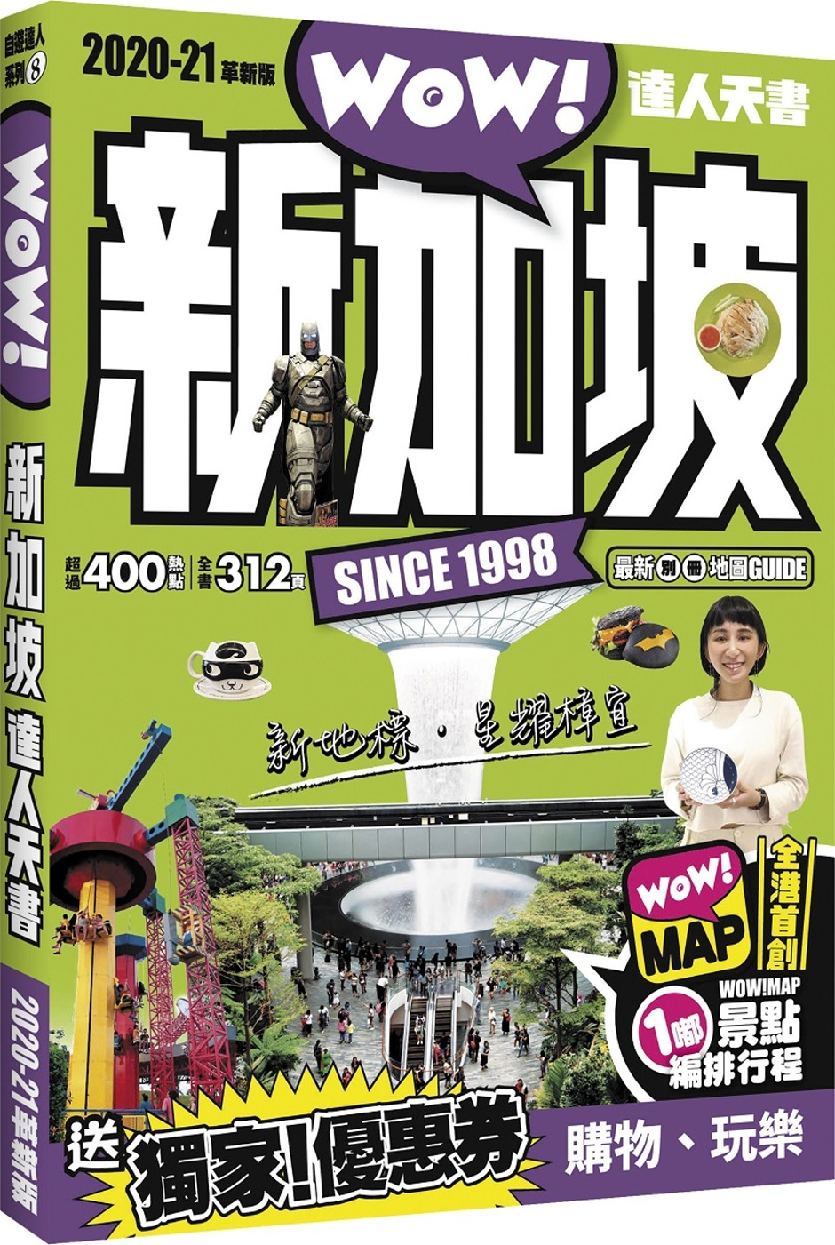 新加坡達人天書2020-21革新版