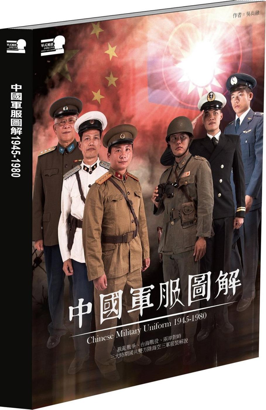 中國軍服圖解 1945-1980