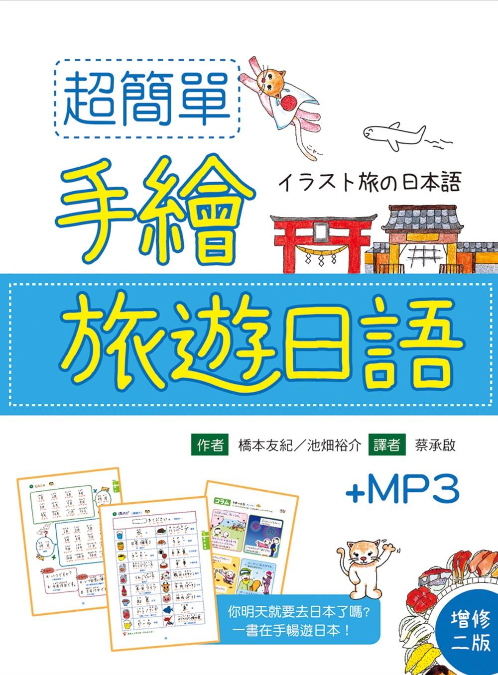 超簡單手繪旅遊日語(25K軟精裝+1MP3)【增修二版】