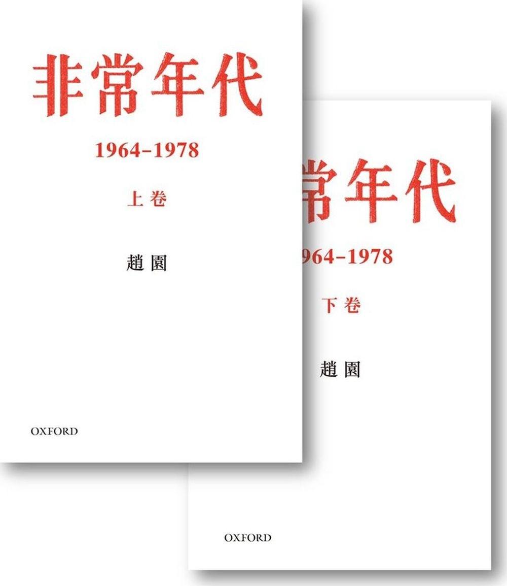 非常年代1964-1978(上下卷)
