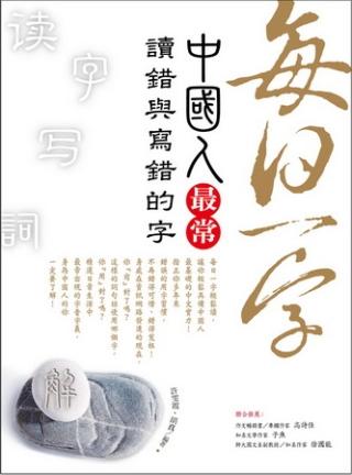 每日一字:中國人最常讀錯與寫錯的字