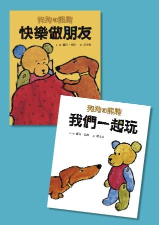 狗狗和熊熊系列套書