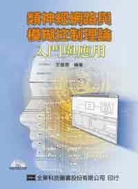 類神經網路與模糊控制理論入門與應用(附範例程式光碟片)